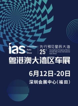 【深圳站】2021粤港澳大湾区国际汽车博览会