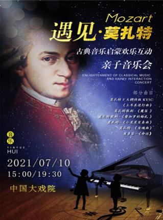 【上海站】遇见·莫扎特-古典音乐启蒙欢乐互动亲子音乐会