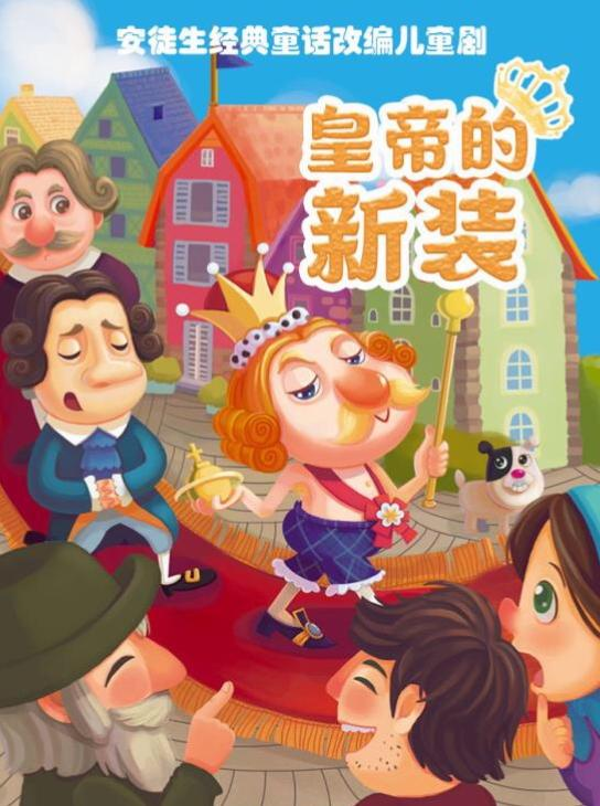 丹麦经典童话儿童剧《皇帝的新装》