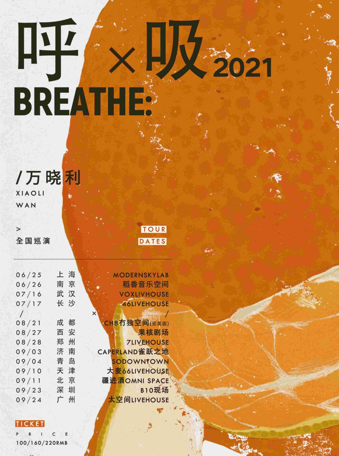 万晓利」《呼吸2021》全国巡演