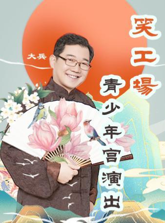 笑工场百年庆典晚会(倒计时88年)