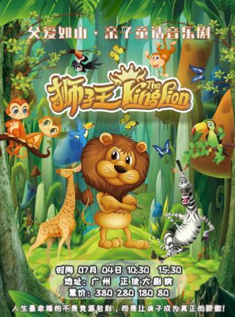 父爱如山·亲子童话音乐剧《狮子王》