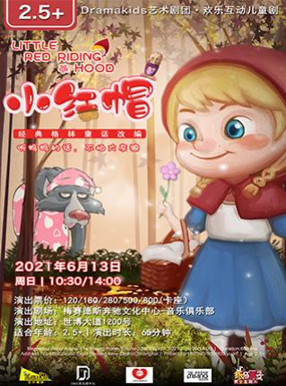 欢乐互动童话剧《小红帽 》