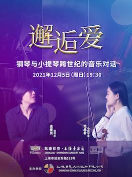 邂逅爱-钢琴与小提琴跨世纪的音乐对话 上海站