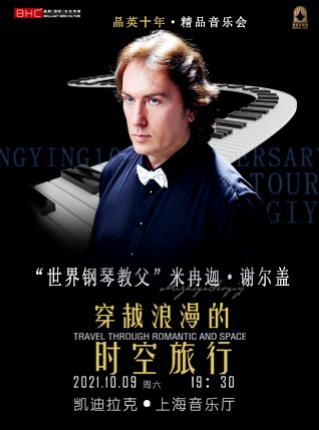 【上海】【世界钢琴教父】音乐会《穿越浪漫的时空旅行》