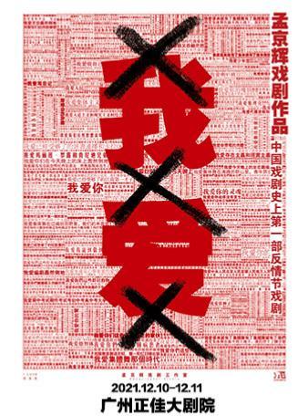 孟京辉经典戏剧作品 《我爱XXX》