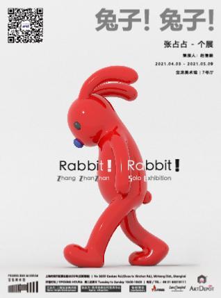 兔子!兔子! 张占占个展