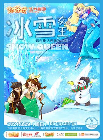 【上海站】兜好玩艺术剧团·音乐童话经典舞台剧《冰雪女王 Snow Queen》