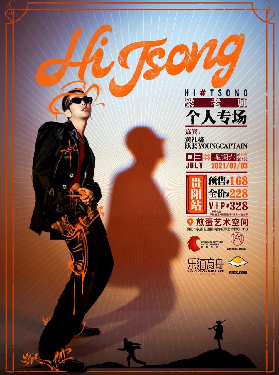 【贵阳站】「梁老师Tsong/黄礼格/队长YoungCaptain」Hi Tsong 梁老师2021巡演{乐海方舟}