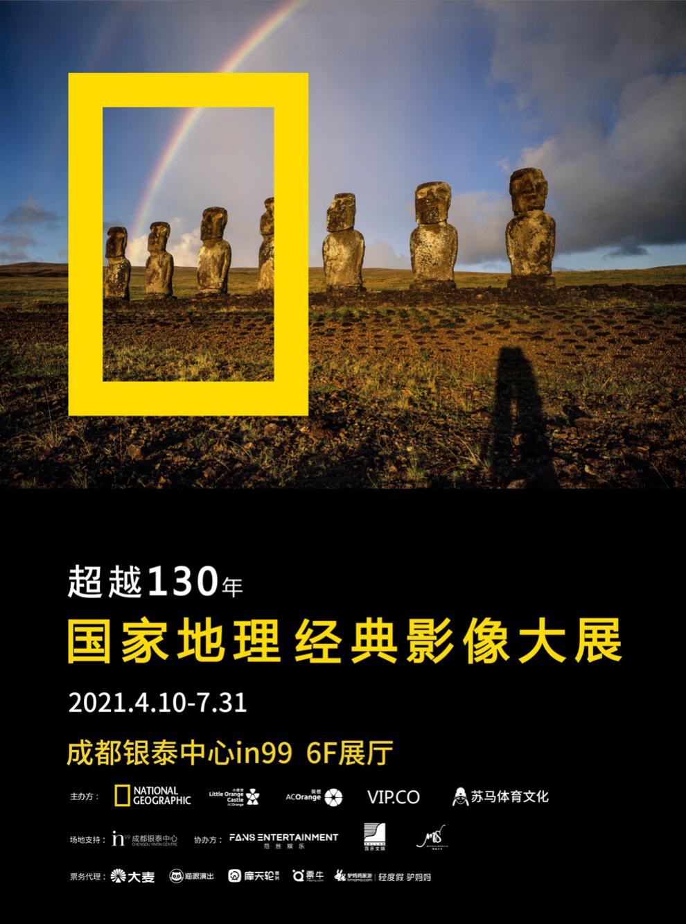 「西南首展」国家地理经典影像大展