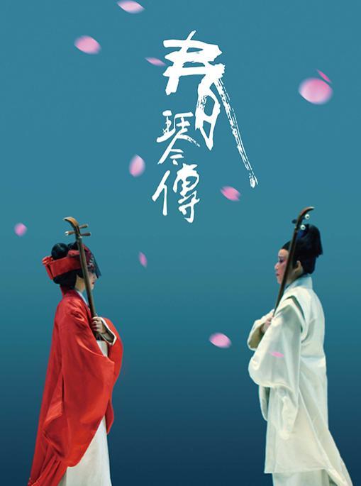 戲文里的青春——越劇《春琴傳》