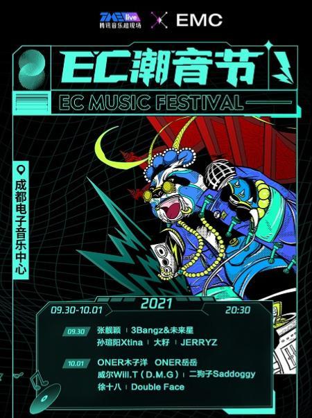 TME live EC潮音节-成都站