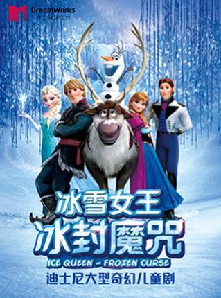迪士尼大型奇幻儿童剧《冰雪女王》