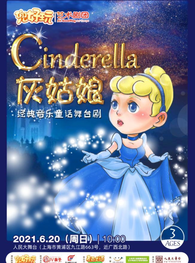 【上海站】兜好玩艺术剧团·经典音乐童话舞台剧《灰姑娘 Cinderella》