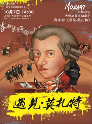 《遇见·莫扎特》古典音乐启蒙 音乐会