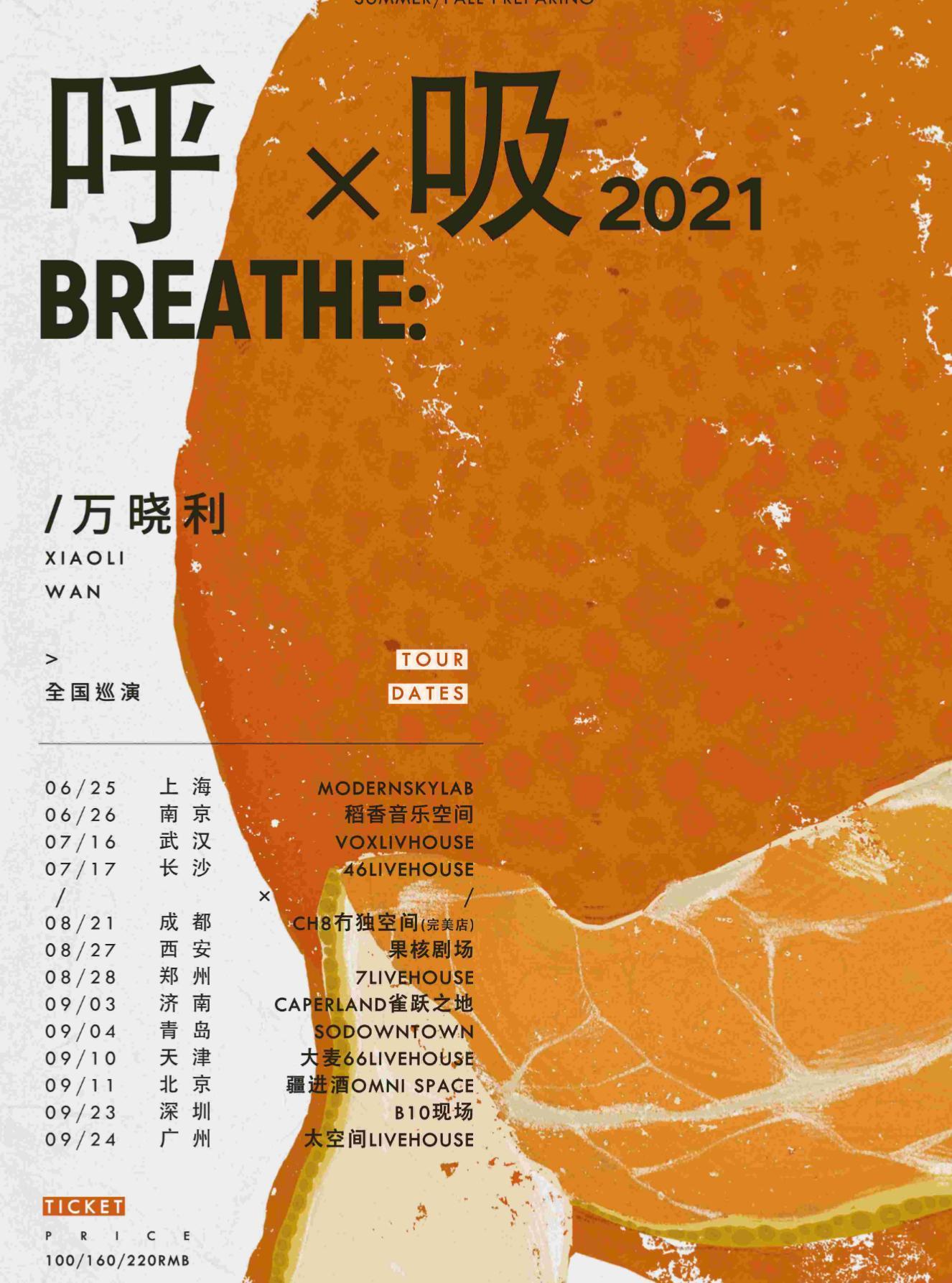 「万晓利」《呼吸2021》全国巡演