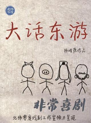 非常喜剧《大话东游》—北纬零度出品广州站