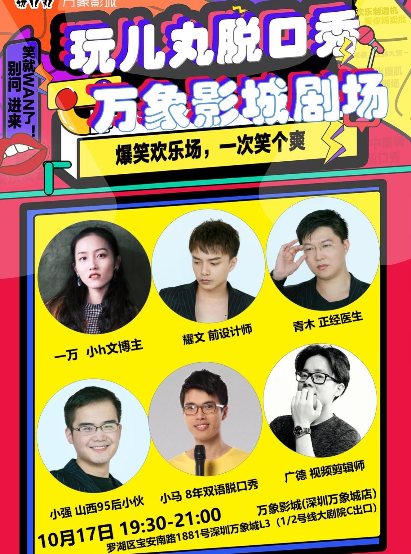 【深圳】爆笑單口喜劇演出羅湖萬象影城 - 玩兒丸脫口秀